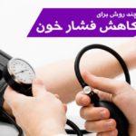 برای کاهش فشار خون این روشها را امتحان کنید