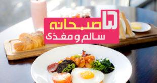 5 پیشنهاد عالی برای یک صبحانه نشاط آور - پارسی طب