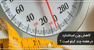کاهش وزن استاندارد در هفته چند کیلو است ؟