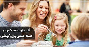 آثار مثبت غذا خوردن دسته جمعی برای کودکان