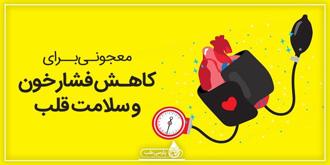 معجون کاهش فشار خون و سلامت قلب