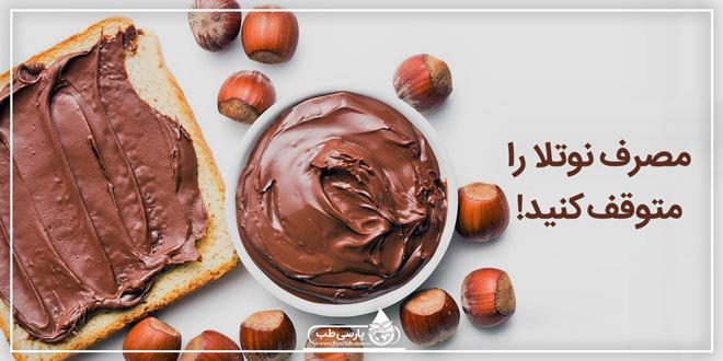 توقف مصرف شکلات نوتلا به توصیه متخصصان