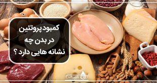 کمبود پروتئین در بدن چه نشانه هایی دارد ؟