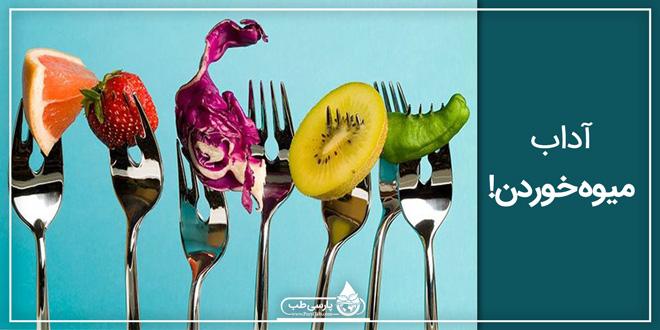 آداب خوردن میوه و 7 اشتباه در مصرف آن
