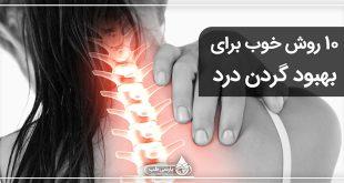 10 روش خوب برای بهبود گردن درد