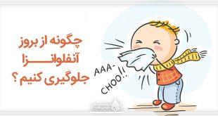 چگونه از بروز آنفلوانزا جلوگیری کنیم ؟