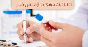 آزمایش خون این اطلاعات مهم بدن را مشخص می کند