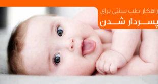 7 راهکار طب سنتی برای پسر دار شدن