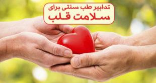 تدابیر طب سنتی برای سلامت قلب و عروق