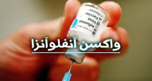 اواخر شهریور، بهترین زمان تزریق واکسن آنفلوآنزا