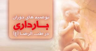 درمان ناراحتی های دوران بارداری در طب الرضا (ع)