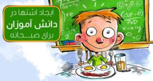 با بی میلی دانشآموزان در مهمترین وعده صبحانه چه کنیم