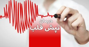 درمان تپش قلب با راهکارهای آسان خانگی