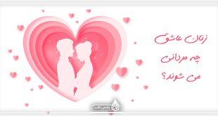 اغلب زن ها با چه مردانی رابطه عاشقانه دارند؟