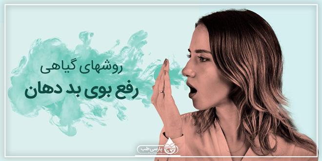 برای رفع بوی بد دهان این روشهای گیاهی را امتحان کنید