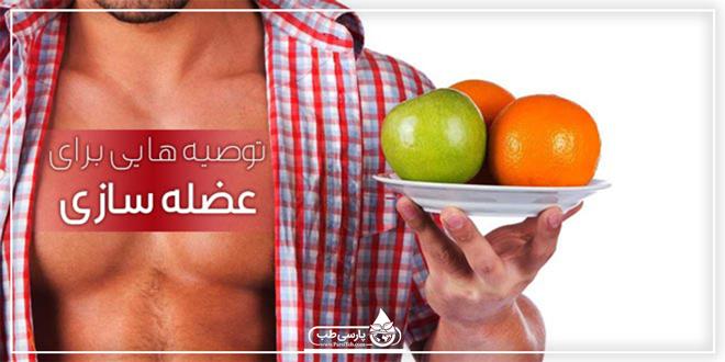 روشهایی برای عضله سازی و افزایش وزن