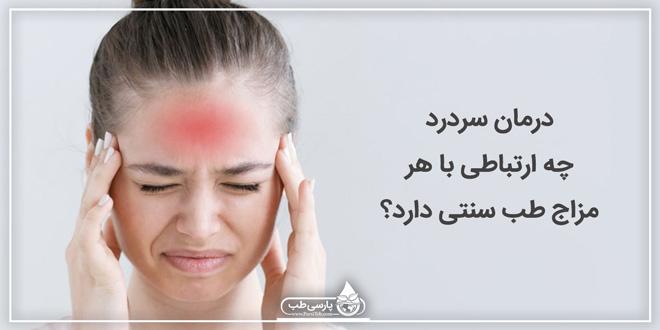 درمان سردرد چه ارتباطی با هر مزاج طب سنتی دارد ؟