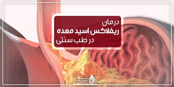 درمان رفلاکس اسید معده و سوزش سر دل