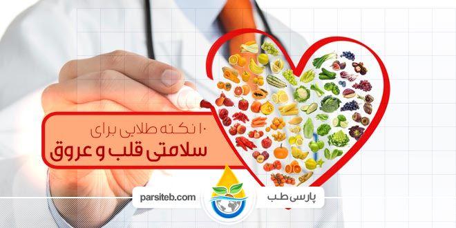 کلید های طلایی سلامتی قلب و عروق