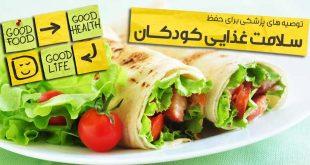 پیشنهاد متخصصان برای سلامت غذایی کودکان چیست