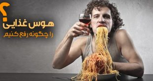 هوس غذایی بیش از حد را چگونه برطرف کنیم ؟