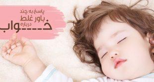 باورهای عامیانه نادرست در مورد خوابیدن