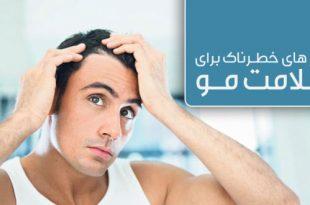 عادت های اشتباه که سلامت مو هایتان را تهدید می کند