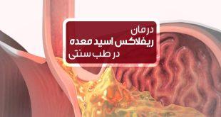 درمان ریفلاکس اسید معده و سوزش سر دل - پارسی طب