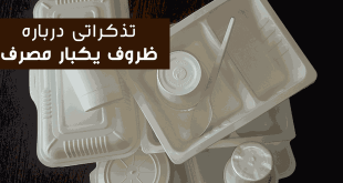 باید ها و نباید های استفاده از انواع ظروف یکبار مصرف - پارسی طب