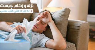 نزله و زکام چیست و چگونه درمان می شود ؟