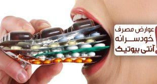 مصرف خودسرانه آنتی بیوتیک چه عوارضی دارد ؟