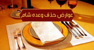 حذف وعده شام چه آسیبی به بدن وارد می کند ؟