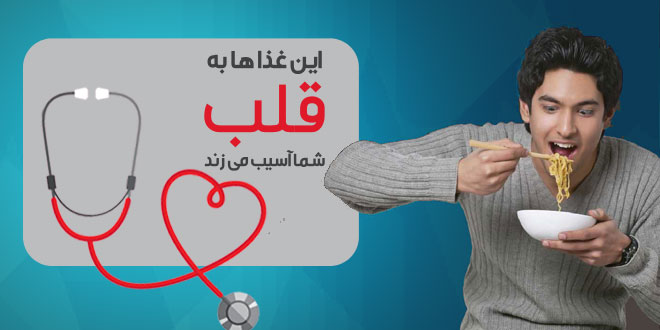 غذاهایی که شما را به بیماری قلبی مبتلا می کنند