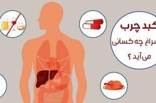 تشخیص کبد چرب و نحوه درمان آن
