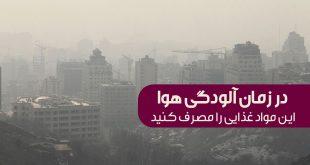 چه غذاهایی تاثیر آلودگی هوا بر بدن را کمتر میکند؟