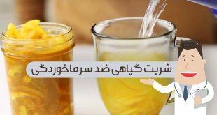با گیاهان ، شربت ضد سرماخوردگی تهیه کنید