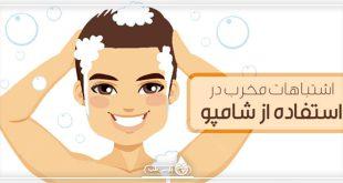 استفاده از شامپو با روش غلط ، به مو آسیب می زند + راه حل