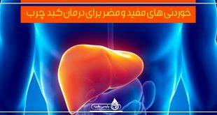 درمان کبد چرب با بهترین روش تغذیه