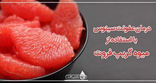 درمان عفونت سینوس با استفاده از میوه گریپ فروت