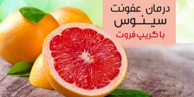 درمان عفونت سینوس با استفاده از میوه گریپ فروت - پارسی طب