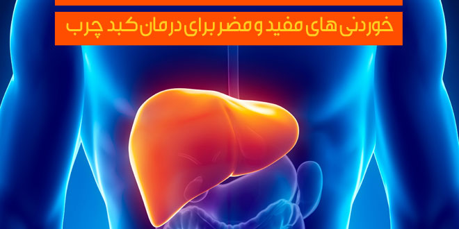 درمان کبد چرب با بهترین روش تغذیه + خوردنی های مفید و مضر - پارسی طب