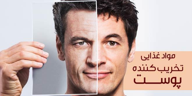 این عادت های غذایی پوست تان را تخریب می کند - پارسی طب