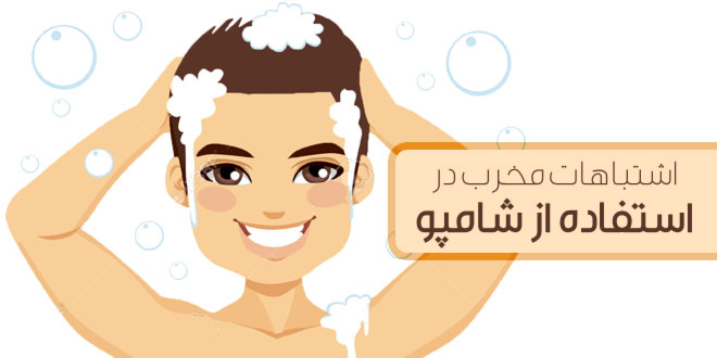اشتباهاتی در استفاده از شامپو ، که به موهایتان آسیب می زند - پارسی طب