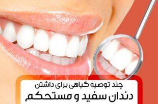 سفیدی دندان ها را با روشهای طبیعی
