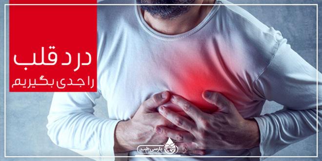 آیا درد قلبی نشانه سکته است ؟