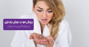 ریزش مو در دوران بارداری