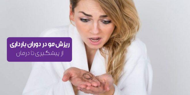 ریزش مو در دوران بارداری و رژیم غذایی مناسب