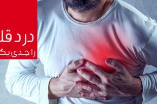 آیا درد قلبی نشانه سکته است ؟ - پارسی طب