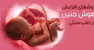 افزایش هوش جنین و رفع ویار مادر با روشهای طب سنتی