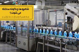 ترکیبات شامپو -خط تولید